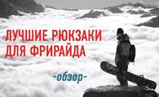 Обзор сноубордических рюкзаков Dakine