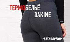 Термобелье Dakine - не дай себе замерзнуть