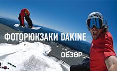 Обзор экстремальных фоторюкзаков Dakine