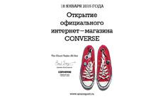 Запущен официальный интернет-магазин Converse в России