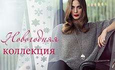 Новогодняя коллекция Caterina Leman